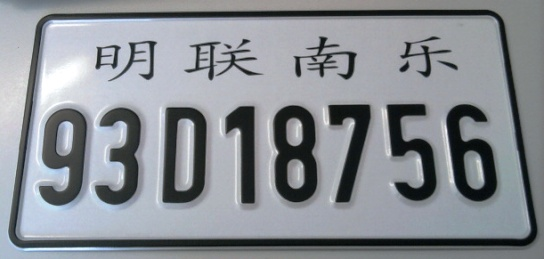 Japanese Import Replica Plate (305mm x 155mm)  Single  - Type1